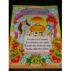 "Плакат ""Родителям"" 1 шт.№21.15"
