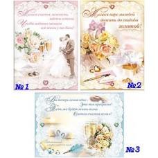 Плакат свадебный Цена за 1 штуку  №79256.32