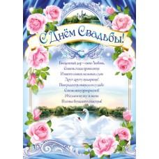 "Плакат ""С днем свадьбы!"" 1 шт"