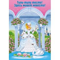 """Плакат """"Тили-тили тесто! Здесь живет невеста!"""" №06484479.34"""