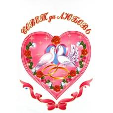 Рушник (габардин) Совет да любовь 0,36х1,5м №11.84