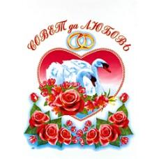 Рушник (габардин) Совет да любовь 0,36х1,5м №22.84