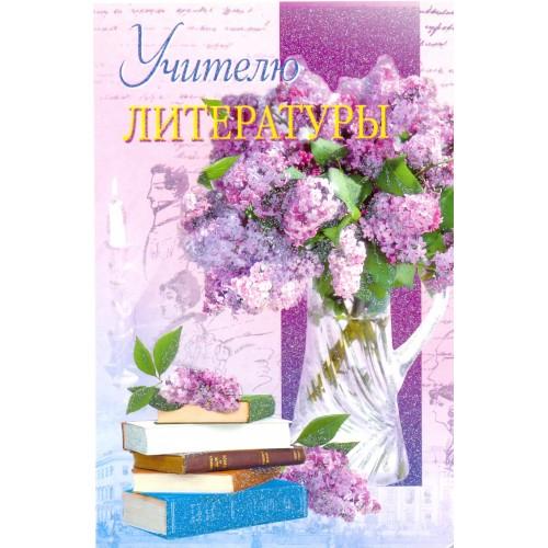 Днем, прикольная открытка учителю русского языка