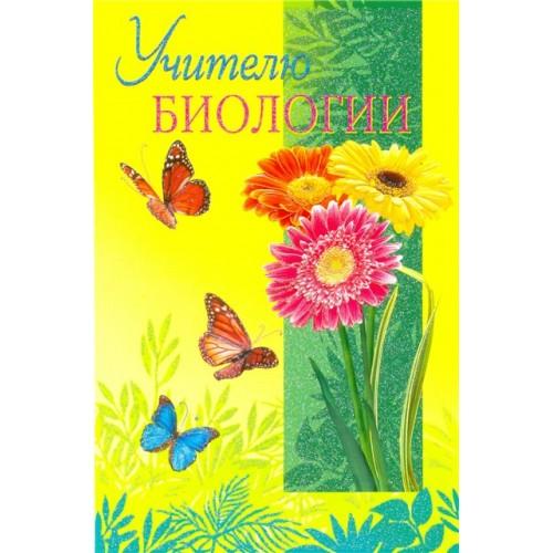 Блогов, открытка для учителя по биологии