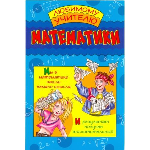 Февраля девочек, открытка на день рождения учителю математики