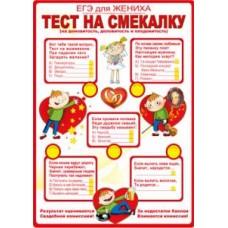 """Комплект плакатов на выкуп """"ЕГЭ"""" для Жениха, 3 шт. №022030010.92"""