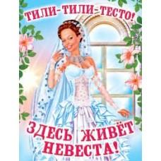 """Плакат на выкуп """"Тили-тили тесто! Здесь живет невеста"""" 594мм х 456мм №36.28"""