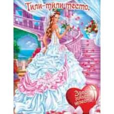 """Плакат на выкуп """"Тили-тили тесто! Здесь живет невеста"""" 594мм х 456мм №37.28"""