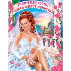 """Плакат на выкуп """"Тили-тили тесто! Здесь живет невеста"""" 594мм х 456мм №38.28"""