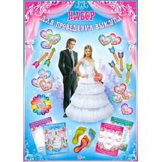 Комплект на выкуп невесты 27 предметов 500х350мм №40.170