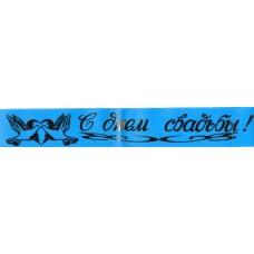 Лента для украшения машины, ручек, антенки, зеркала голубая №59_2.10
