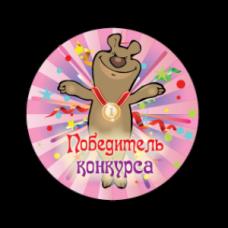 """Значок-медаль """"Победитель конкурса"""" SvetikFantasy №15.12"""