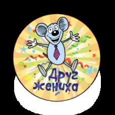 "Значок-медаль ""Друг жениха"" SvetikFantasy №19.12"