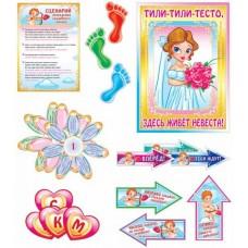 Комплект на выкуп невесты 18 предметов формат: А3 №49.82