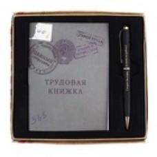 """Набор """"Трудовая книжка"""": блокнот и ручка Размер: 17x15x1,7 см №111.145"""