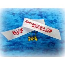Лента на булавке Драгоценная Свекровь 15 см  №910.27