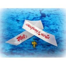 Лента на булавке Мировая Тёща 15 см  №911.27