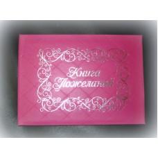 Книга для пожеланий  А5 цвет:темно-розовый №575.135