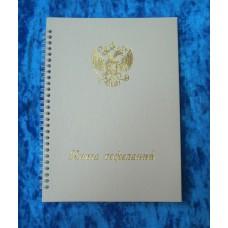 Книга пожеланий  А4 Размер:26х19см Цвет: топленое молоко №855.180