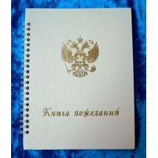 Книга пожеланий  А5 Размер:22х17см Цвет: топленое молоко №856.135