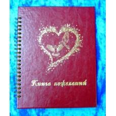 Книга пожеланий  А5 Размер:22х17см Цвет: как на картинке №857.135