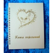 Книга пожеланий  А5 Размер:22х17см Цвет: топленое молоко №858.135