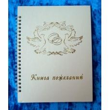 Книга пожеланий  А5 Размер:22х17см Цвет: топленое молоко №859.135