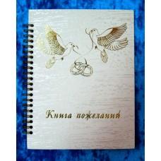 Книга пожеланий  А5 Размер:22х17см Цвет: белый №860.135