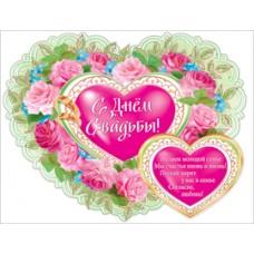 Плакат С Днем Свадьбы Цена за 1 штуку Размер 594мм х 456мм №1100.63