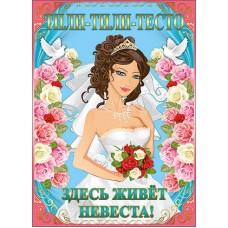 """Плакат """"Тили-тили-тесто Здесь живет Невеста!"""" Цена за 1 штуку Размер 696х501мм №673.37"""