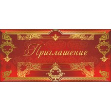 Приглашение Евро  97х204мм №686.17