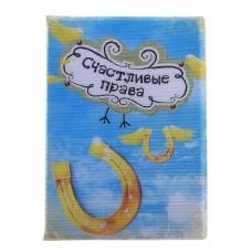 """Обложка для автодокументов """"Счастливые права"""" 9,5х13,5см №1801.47"""