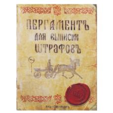 """Блокнот """"Пергамент для выписки штрафов"""", 40 листов Размер:10,3x13,8x0,5см №2194.26"""