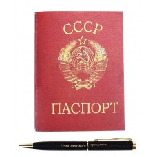 "Набор ""Паспорт СССР"": блокнот и ручка Размер: 17x15x1,7 см №502.144"