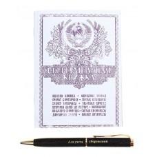 """Набор """"Сберегательная книжка"""": блокнот и ручка Размер: 17x15x1,7 см №503.144"""