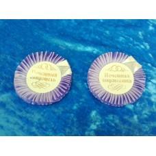 Значки с лентой для свидетелей Цвет: сиреневый №1547.77