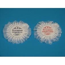 Значки с лентой для свидетелей органза Цвет: Белый №2019.75
