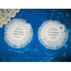 Значки с лентой для свидетелей органза Цвет: Белый №2020.75