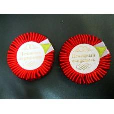 Значки с лентой для свидетелей Цвет: Красный №2024.75