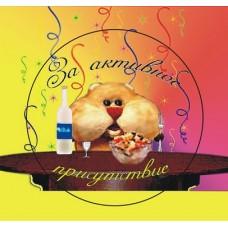 """Значок-медаль """"За активное присутствие"""" SvetikFantasy №32.12"""