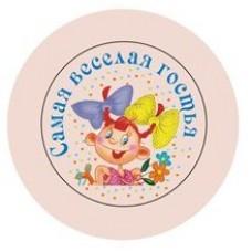 """Значок-медаль """"Самая веселая гостья"""" SvetikFantasy №47.12"""