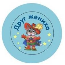 "Значок-медаль ""Друг жениха"" SvetikFantasy №48.12"
