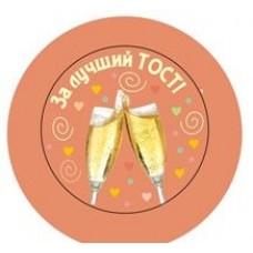 """Значок-медаль """"За лучший тост"""" SvetikFantasy №49.12"""